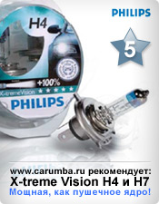 ����������� ��������� Philips X-treme Vision +100%