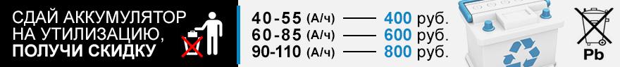 Прием аккумуляторов на утилизацию